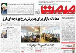 روزنامههای اقتصادی دوشنبه ۸ آبان