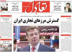 روزنامههای اقتصادی سهشنبه ۹ آبان