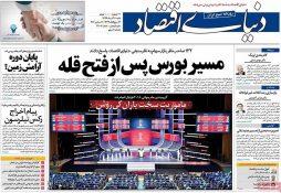 روزنامههای اقتصادی شنبه ۱۱ آذر