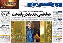 روزنامههای اقتصادی یکشنبه ۱۲ آذر
