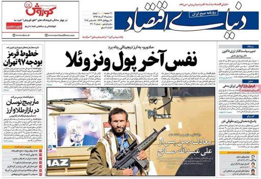 روزنامههای اقتصادی سهشنبه ۱۴ آذر
