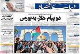 روزنامههای اقتصادی شنبه ۱۸ آذر