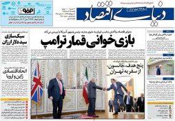 روزنامههای اقتصادی یکشنبه ۱۹ آذر