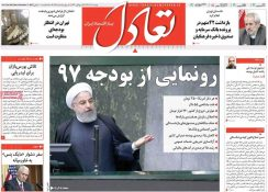روزنامههای اقتصادی دوشنبه ۲۰ آذر