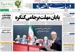 روزنامههای اقتصادی سهشنبه ۲۱ آذر