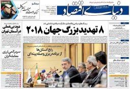 روزنامههای اقتصادی دوشنبه ۲۷ آذر