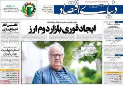 روزنامههای اقتصادی یکشنبه ۶ خرداد