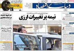 روزنامههای اقتصادی دوشنبه ۷ خرداد