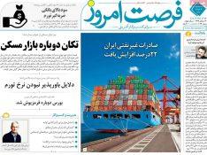 روزنامههای اقتصادی سهشنبه ۸ خرداد