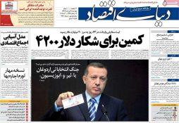 روزنامههای اقتصادی چهارشنبه ۹ خرداد