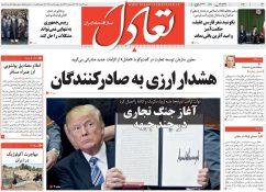 روزنامههای اقتصادی شنبه ۱۲ خرداد
