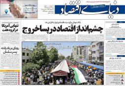 روزنامههای اقتصادی شنبه ۱۹ خرداد