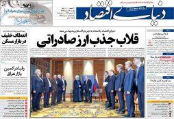 روزنامههای اقتصادی یکشنبه ۲۰ خرداد