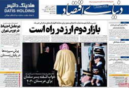 روزنامههای اقتصادی سهشنبه ۲۲ خرداد