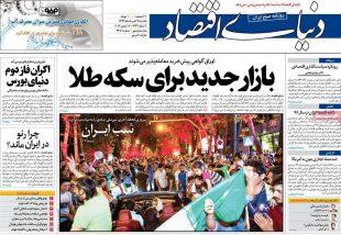 روزنامههای اقتصادی شنبه ۲۷ خرداد