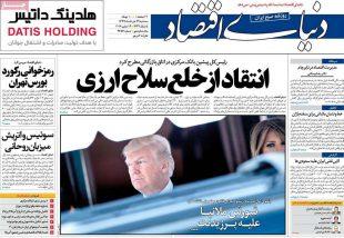 روزنامههای اقتصادی سهشنبه ۲۹ خرداد