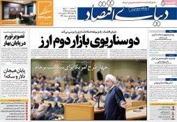روزنامههای اقتصادی چهارشنبه ۶ تیر