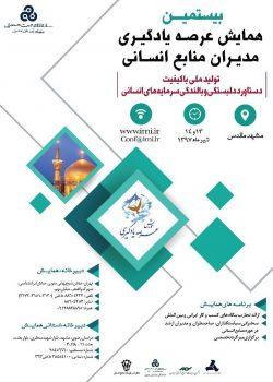 """بیستمین همایش """" عرصه یادگیری مدیران منابع انسانی"""" ۱۳ و ۱۴ تیر در مشهد برگزار می شود"""