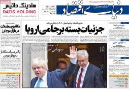 روزنامههای اقتصادی سهشنبه ۱۹ تیر
