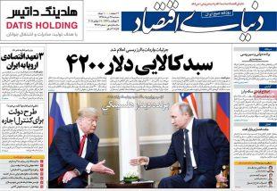 روزنامههای اقتصادی سهشنبه ۲۶ تیر