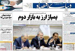 روزنامههای اقتصادی شنبه ۶ تیر