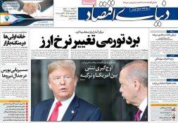 روزنامههای اقتصادی شنبه ۱۳ مرداد