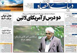 روزنامههای اقتصادی شنبه ۲۷ مرداد
