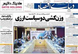 روزنامههای اقتصادی سهشنبه ۳۰ مرداد