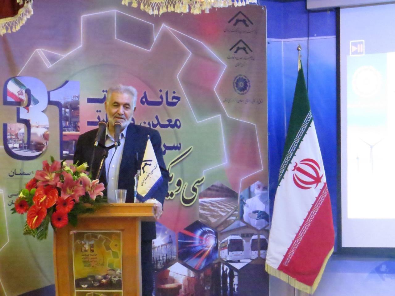گزیده صحبت های رییس خانه صنعت، معدن و تجارت ایران در سی و یکمین اجلاس سراسری خانه صنعت، معدن و تجارت در سمنان