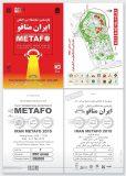 برگزاری پانزدهمین نمایشگاه بین المللی ایران متافو در محل دائمی نمایشگاه های بین الملی تهران از مورخه۱۱ الی ۱۴آذرماه۱۳۹۷