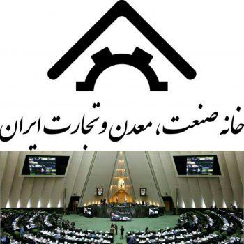 باپیگری های خانه صنعت، معدن و تجارت ایران؛ پرداخت بدهی تسهیلات گیرندگان بانکی و موسسات اعتباری تسهیل شد