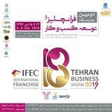 دومین نمایشگاه فرانچایز و توسعه کسب و کار