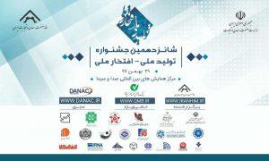 شانزدهمین جشنواره تولید ملی – افتخار ملی