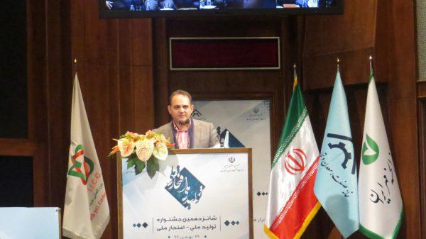 بیانیه پایانی شانزدهمین جشنواره تولید ملی افتخار ملی