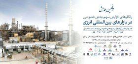 پنجمین همایش راه کارهای افزایش سهم بخش خصوصی در بازارهای بین المللی انرژی