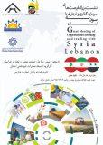 فرصت ویژه صادرات به سوریه ولبنان
