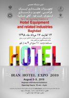 فراخوان مشارکت در اولین نمایشگاه تخصصی تجهیزات هتلداری ایران
