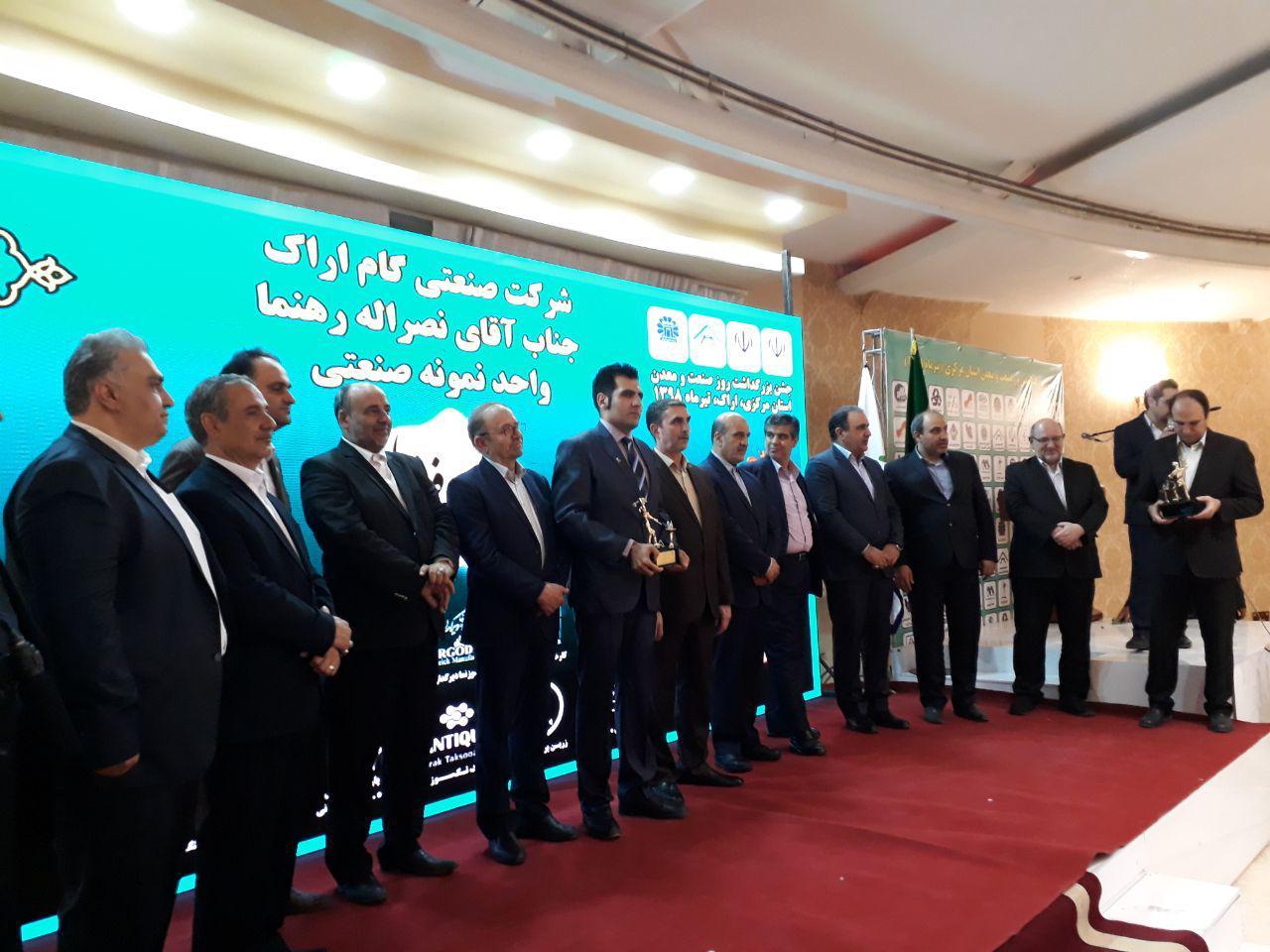 گزارش تصویری روز صنعت و معدن استان مرکزی