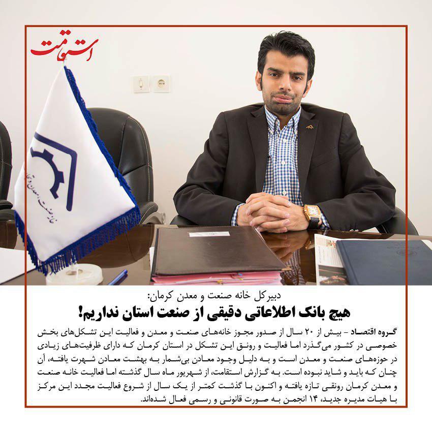 دبیر خانه صنعت و معدن کرمان:  هیچ بانک اطلاعاتی دقیقی از صنعت استان نداریم!