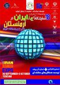 ۱۸ نمایشگاه توانمندی های صادراتی ایران و ارمنستان