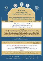 پاویون جمهوری اسلامی ایران در بزرگترین و مهمترین رویداد تجاری عراق چهل و ششمین نمایشگاه بین المللی بازرگانی
