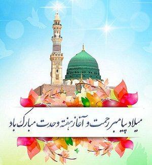 میلاد پیامبر رحمت و آغاز هفته وحدت مبارک باد