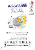 سومین همایش بازاریابی نوین با رویکرد دیجیتال نورو مارکتینگ