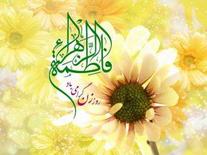 میلاد باسعادت حضرت فاطمه زهرا (س) و گرامیداشت مقام زن گرامی باد