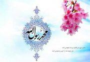 سالروز مبعث حضرت رسول اكرم(ص) مبارك باد