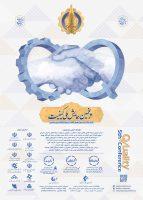 پنجمین همایش ملی کیفیت