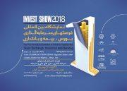 فراخوان شرکت در نمایشگاه بین المللی فرصتـهای سرمـایه گذاری، بـورس، بیـمه و بانکداری