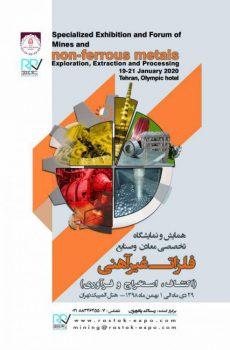 برگزاری دومین نمایشگاه تخصصی فلزات غیرآهنی