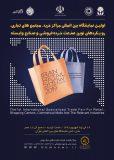 اولین نمایشگاه بین المللی مراکز خرید ، مجتمع های تجاری، رویکرد های نوین صنعت خرده فروشی و صنایع وابسته