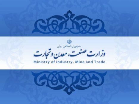 محورهای تحقق رونق تولید در آستانه روز ملی صنعت و معدن اعلام شد(۳) : برنامههای ۶ گانه وزارت صمت برای بهبود فضای کسب و کار مرتبط با بخش صنعت، معدن و تجارت